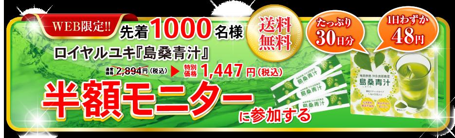 980円モニターに参加する