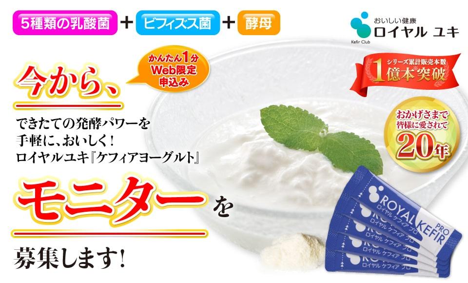 今から、できたての発酵パワーを手軽に、おいしく!ロイヤルユキ『ケフィアヨーグルト』980円モニターを募集します!