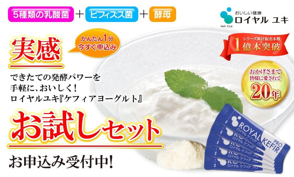 できたての発酵パワーを手軽に、おいしく!ロイヤルユキ『ケフィアヨーグルト』980円お試しセット